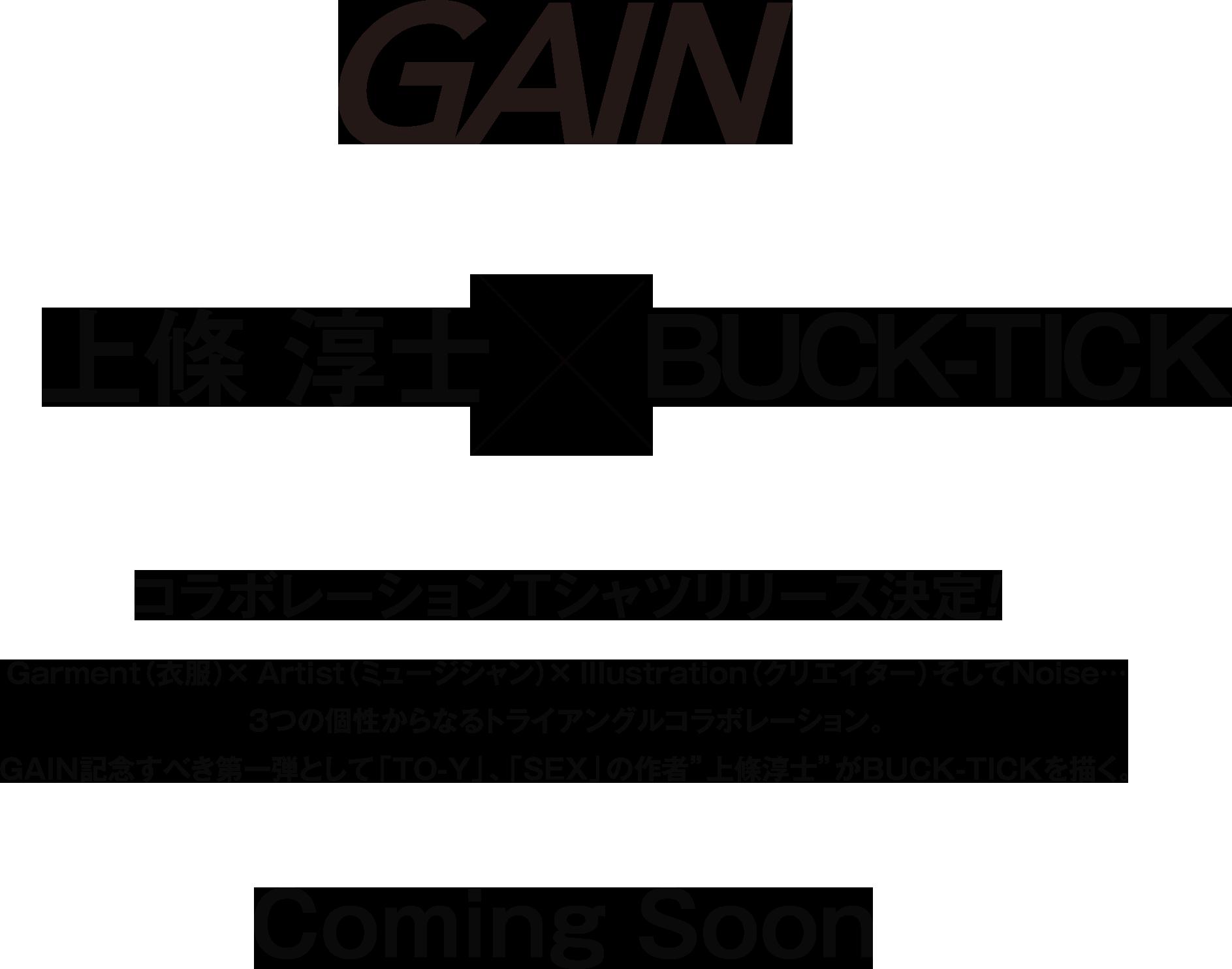 GAIN 上條淳士×BUCK-TICKコラボレーションTシャツリリース決定!